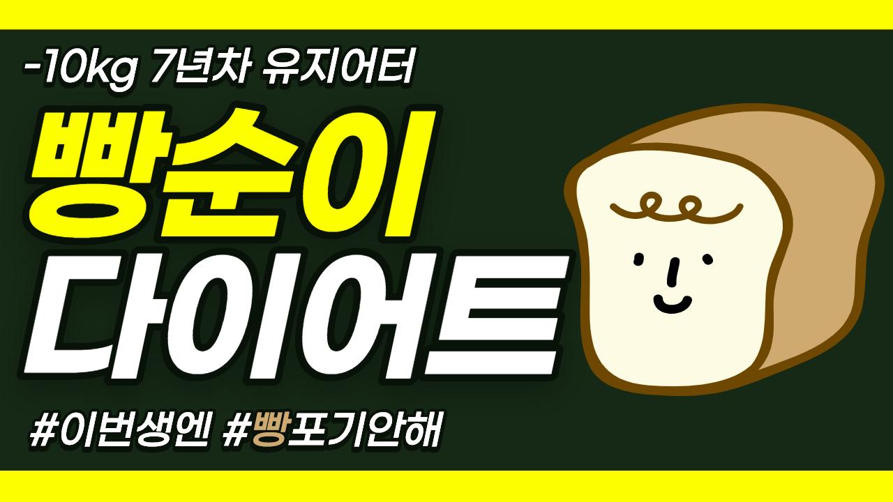빵순이 다이어트 꿀팁 3가지 7년차 유지어터